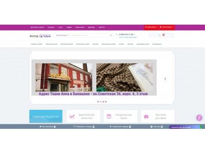 Все для Вас – обновление интернет-магазина «Anna» в 2021-м году!